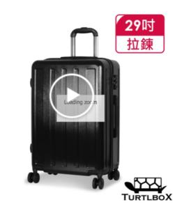 turtlbox大尺寸行李箱