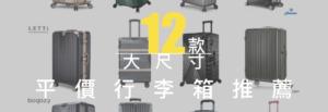 12款大尺寸平價行李箱推薦
