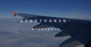 超詳細新手搭飛機攻略第一次飛美國就上手