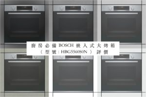 廚房必備BOSCH嵌入式大烤箱(型號:HBG5560S0N)評價