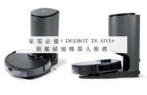 【ECOVACS 科沃斯】DEEBOT T8 AIVI+ 旗艦掃地機器人推薦