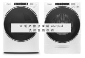 家電必備!美國惠而浦 Whirlpool 洗烘雙機推薦