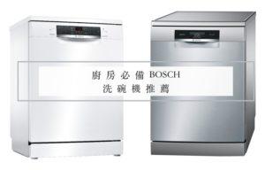 廚房必備德國BOSCH獨立式洗碗機推薦