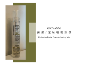 GIOVANNI 保濕定妝噴霧Hydrating Facial Prime & Setting Mist評價