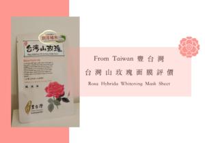 平價面膜|From Taiwan 豐台灣-台灣山玫瑰水白面膜評價