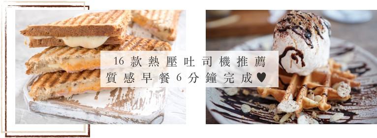 【2021】16款熱壓吐司機(三明治機)推薦,早餐6分鐘完成!換烤盤,不用另外買鬆餅機!
