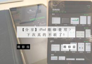 【分享】iPad維修費用?下次真的不敢了!