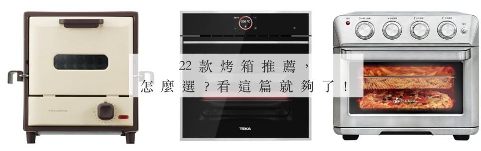 【2021年】22款烤箱推薦 ,如何選烤箱?看這篇就夠了!
