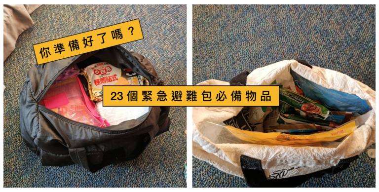 23個緊急避難包(逃難包)必備物品,第16個常常被遺忘!