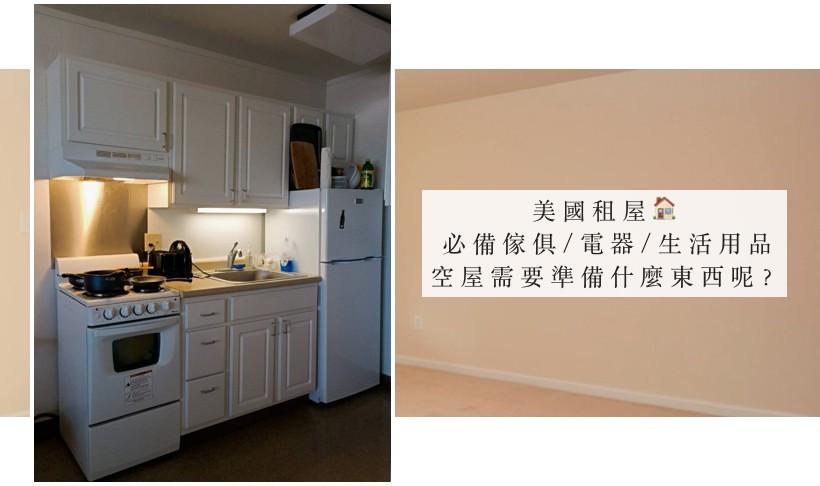 40個在美國租屋必備傢俱/電器/生活用品,搬到空屋需要準備什麼東西呢?