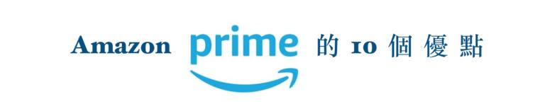 美國Amazon Prime會員的10個優點,學生Prime需要注意這件事!