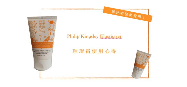 Philip Kingsley Elasticizer 璀璨霜使用心得,難怪明星都愛用!