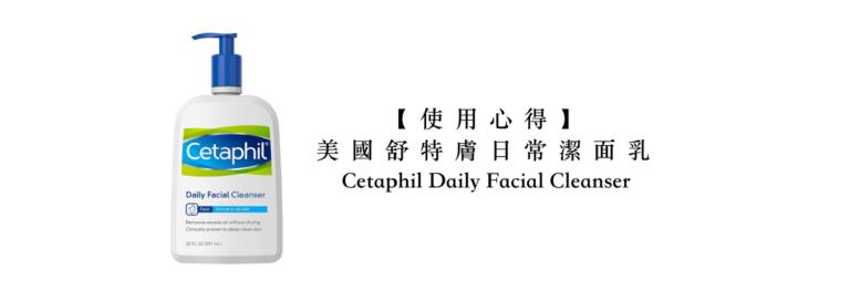 【使用心得】美國舒特膚日常潔面乳(Cetaphil Daily Facial Cleanser )