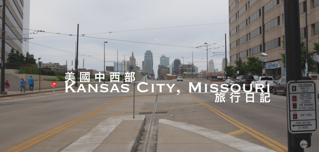 Kansas City(堪薩斯城)美國旅行日記