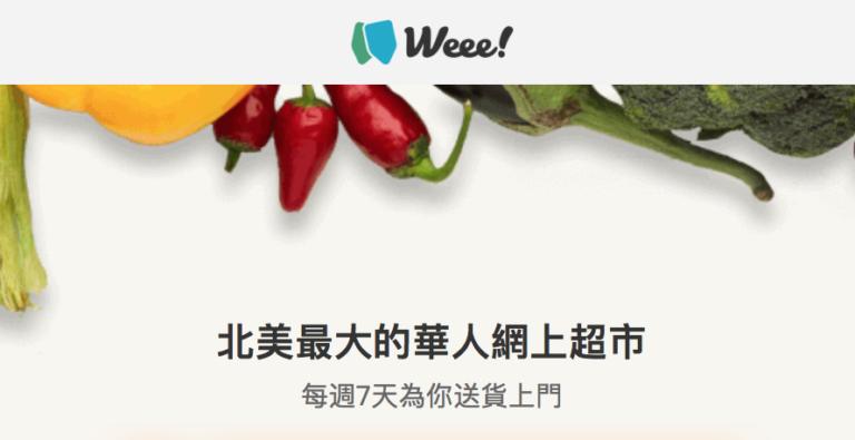 Weee! 美國超好買的線上華人超市,首單省$10